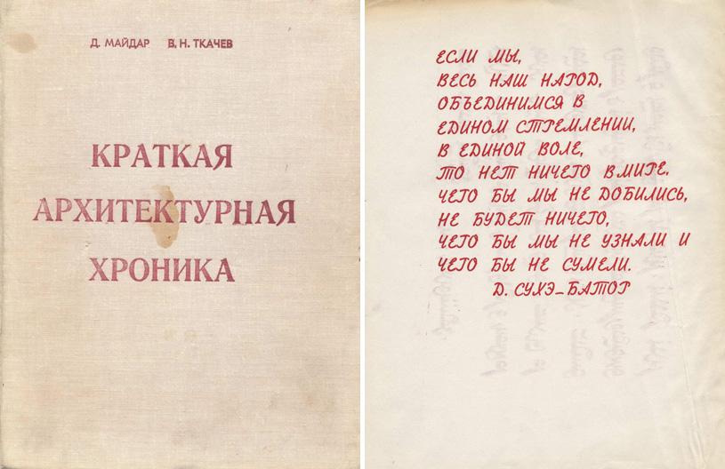 Краткая архитектурная хроника. Майдар Д., Ткачев В.Н. 1980