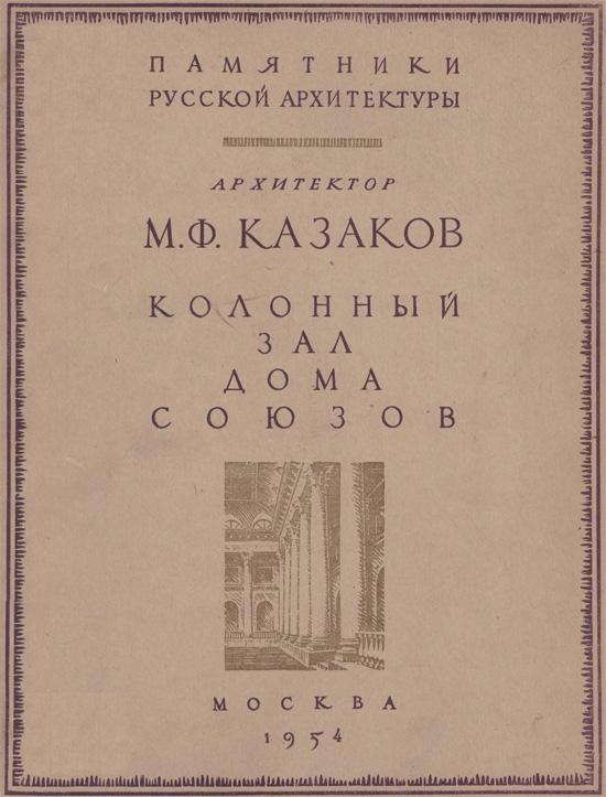 Архитектор М.Ф. Казаков. Колонный зал Дома Союзов. Харламова А.М. 1954