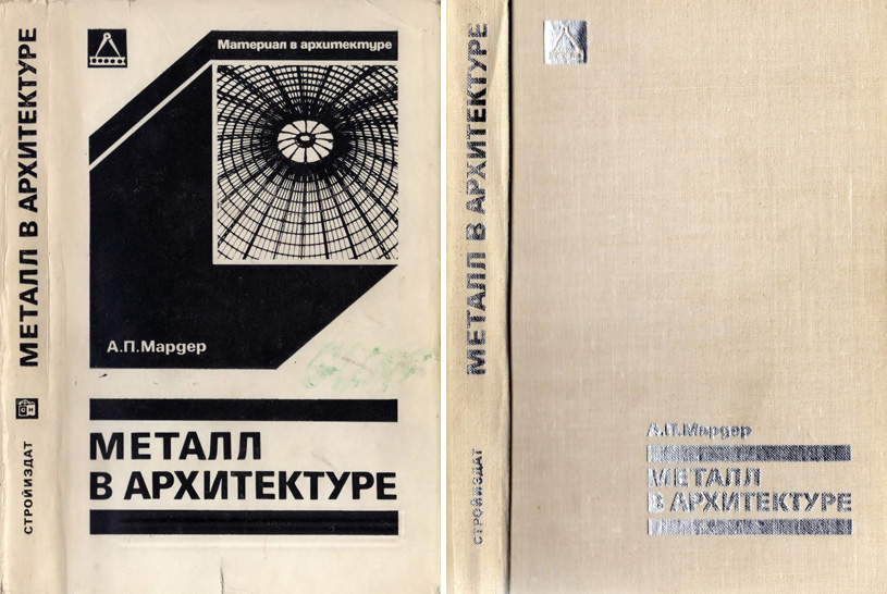 Металл в архитектуре. Мардер А.П. 1980