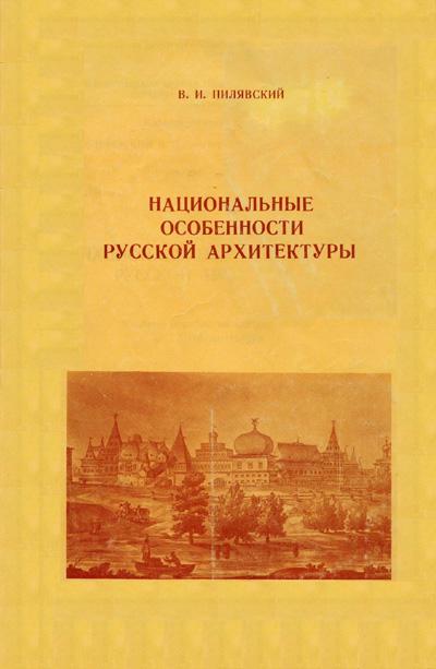 Национальные особенности русской архитектуры. Пилявский В.И. 1974