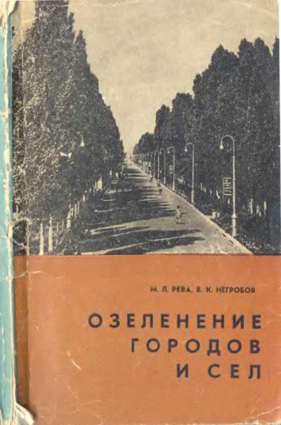 Озеленение городов и сел. Рева М.Л., Негробов В.К. 1970