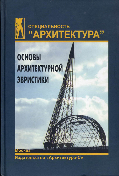 Основы архитектурной эвристики. Саркисов С.К. 2004