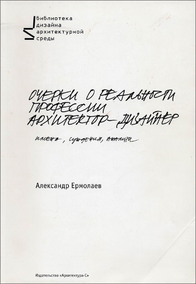Очерки о реальности профессии архитектор-дизайнер. Имена, суждения, анализы. Ермолаев А.П. 2004