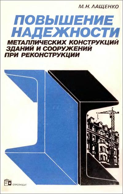 Повышение надёжности металлических конструкций зданий и сооружений при реконструкции. Лащенко М.Н. 1987