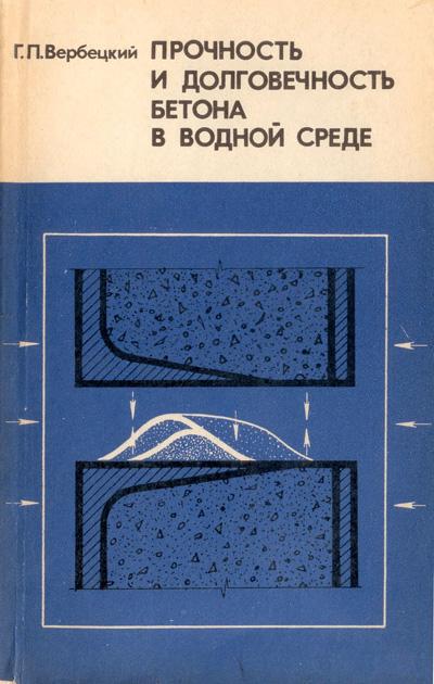 Прочность и долговечность бетона в водной среде. Вербецкий Г.П. 1976