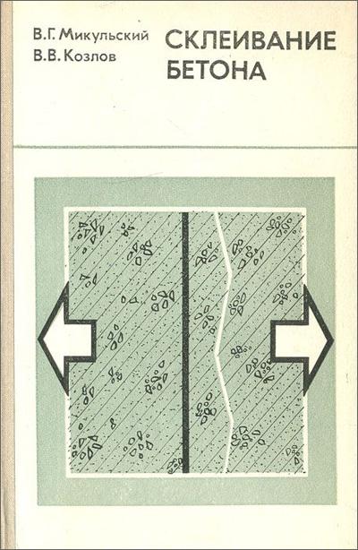 Склеивание бетона. Микульский В.Г., Козлов В.В. 1975