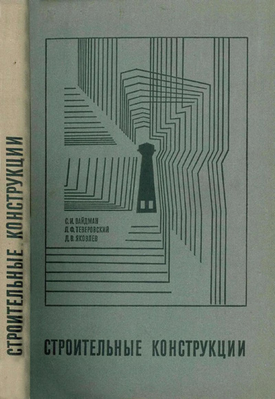 Строительные конструкции. Вайдман С.И., Теверовский Л.Ф., Яковлев Д.В. 1970