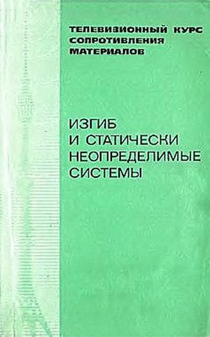 Телевизионный курс сопротивления материалов. Изгиб и статически неопределимые системы. Феодосьев В.И. (ред.). 1981