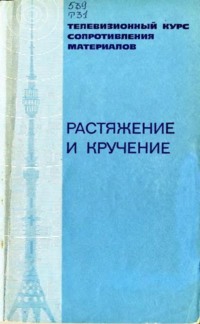 Телевизионный курс сопротивления материалов. Растяжение и кручение. Феодосьев В.И. и др. 1977