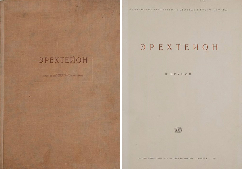 Эрехтейон. Брунов Н.И. 1938