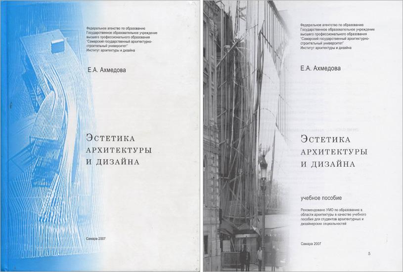 Эстетика архитектуры и дизайна. Ахмедова Е.А. 2007