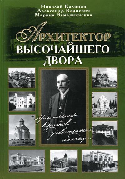 Архитектор высочайшего двора. Земляниченко М.А., Калинин Н.Н., Кадиевич А. 2005