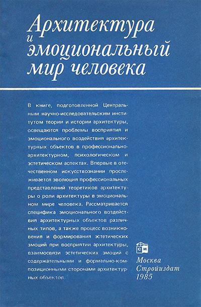 Архитектура и эмоциональный мир человека. Забельшанский Г.Б., Минервин Г.Б. и др. 1985