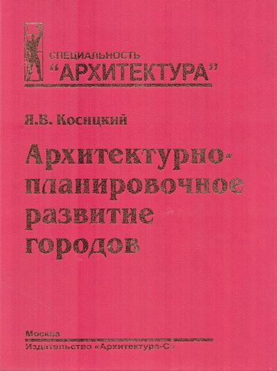 Архитектурно-планировочное развитие городов. Косицкий Я.В. 2005