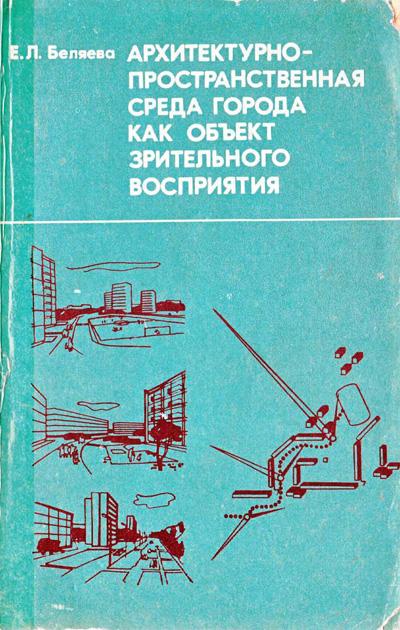 Архитектурно-пространственная среда города как объект зрительного восприятия. Беляева Е.Л. 1977