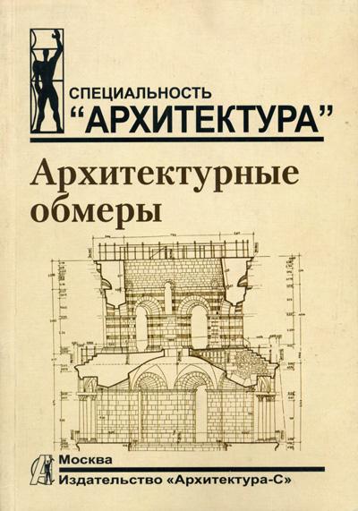 Архитектурные обмеры. Соколова Т.Н., Рудская Л.А., Соколов А.Л. 2007