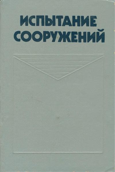 Испытание сооружений. Справочное пособие. Золотухин Ю.Д. (ред.). 1992
