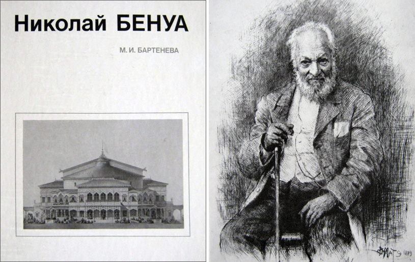 Николай Бенуа. Бартенева М.И. 1985