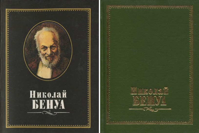 Николай Бенуа. Бартенева М.И. 1994