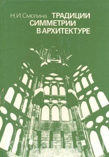 Традиции симметрии в архитектуре. Смолина Н.И. 1990