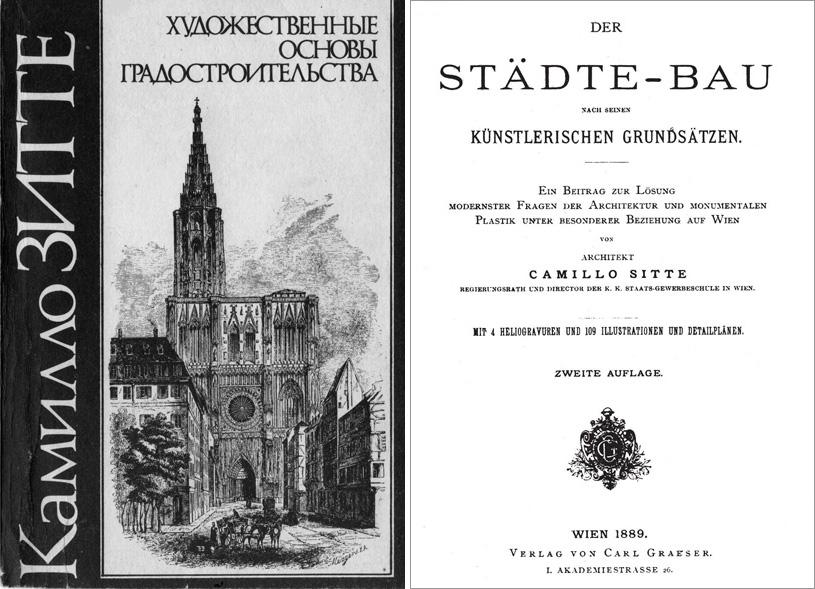 Художественные основы градостроительства. Камилло Зитте. 1993 (1889)