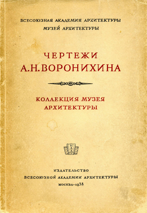 Чертежи А.Н. Воронихина. Коллекция музея архитектуры. 1938