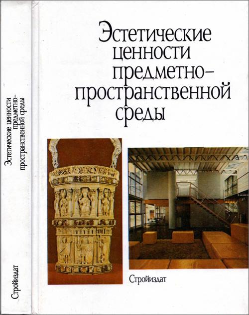 Эстетические ценности предметно-пространственной среды. Иконников А.В. (ред.). 1990