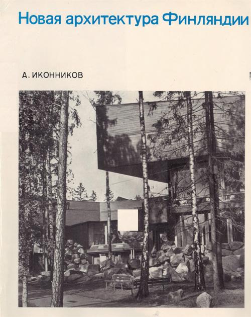 Новая архитектура Финляндии. Иконников А.В. 1972