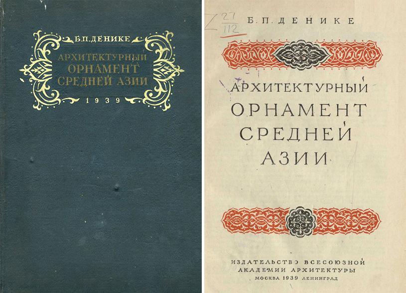 Архитектурный орнамент Средней Азии. Денике Б.П. 1939