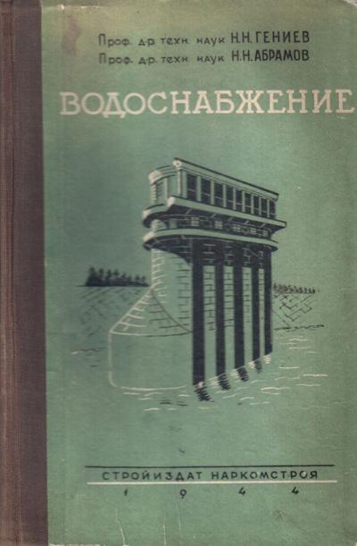 Водоснабжение. Гениев Н.Н., Абрамов Н.Н. 1944
