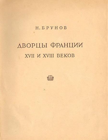 Дворцы Франции XVII и XVIII веков. Брунов Н.И. 1938