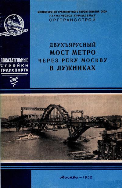 Двухъярусный мост метро через реку Москву в Лужниках. Мамаева Е.А., Грецов А.П. 1958