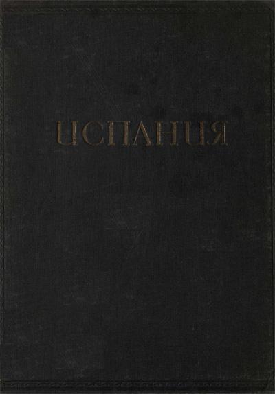 Испания (Города и страны). Малицкая К.М. 1935