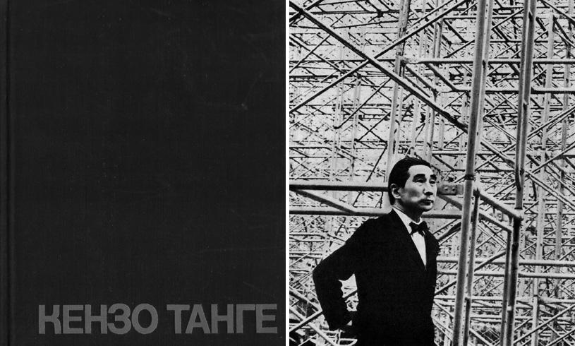 Кензо Танге. 1949-1969. Архитектура и градостроительство. Удо Культерман (сост.). 1978
