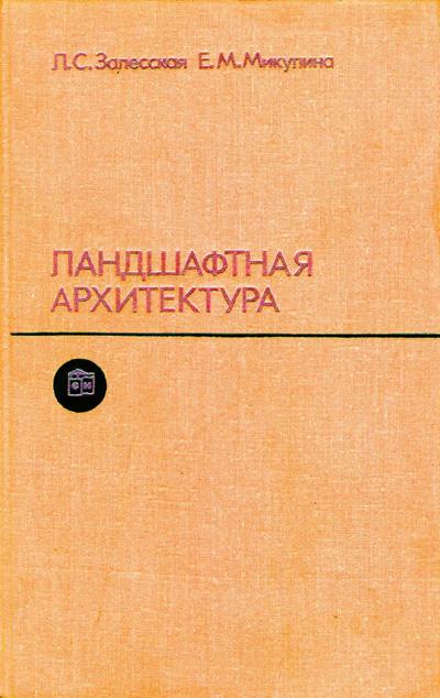 Ландшафтная архитектура. Залесская Л.С., Микулина Е.М. 1979
