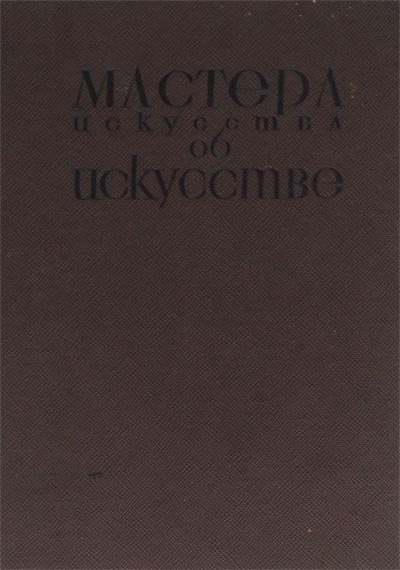 Мастера искусства об искусстве. Избранные отрывки из писем, дневников, речей и трактатов. Том 3(4). 1934