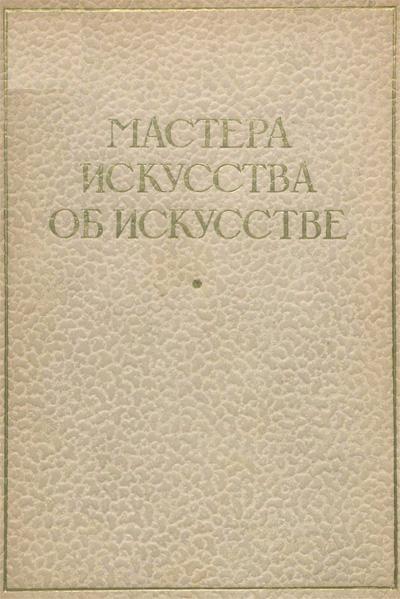 Мастера искусства об искусстве. Избранные отрывки из писем, дневников, речей и трактатов. Том 1(4). 1937