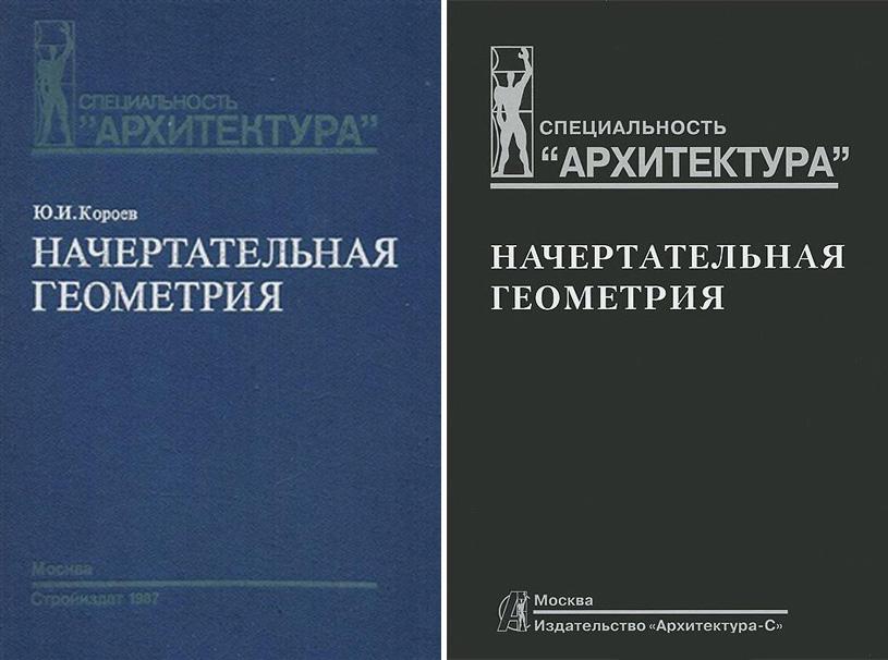 Начертательная геометрия. Короев Ю.И. 1987, 2014