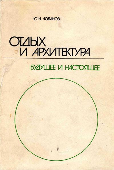 Отдых и архитектура. Будущее и настоящее. Лобанов Ю.Н. 1982