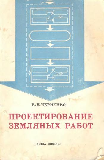 Проектирование земляных работ. Черненко В.К. 1976
