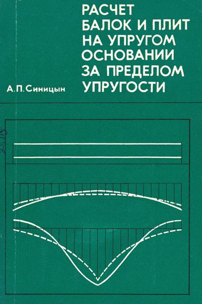 Расчет балок и плит на упругом основании за пределом упругости (пособие для проектировщиков). Синицын А.П. 1974