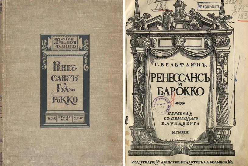 Ренессанс и барокко. Генрих Вёльфлин. 1913
