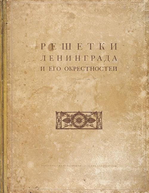 Решетки Ленинграда и его окрестностей. Гермонт Г.Н. 1938