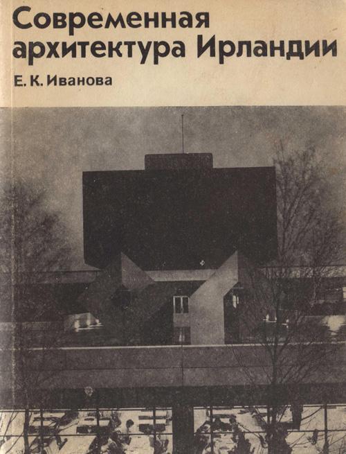 Современная архитектура Ирландии. Иванова Е.К. 1982