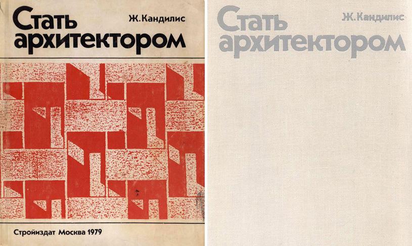 Стать архитектором. Жорж Кандилис. 1979