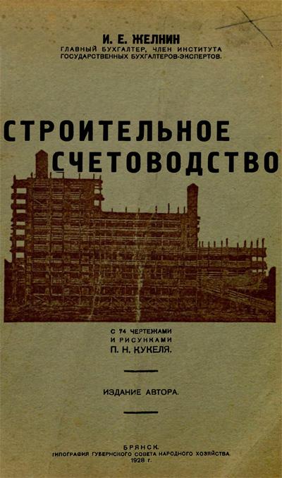 Строительное счетоводство. Желнин И.Е. 1928