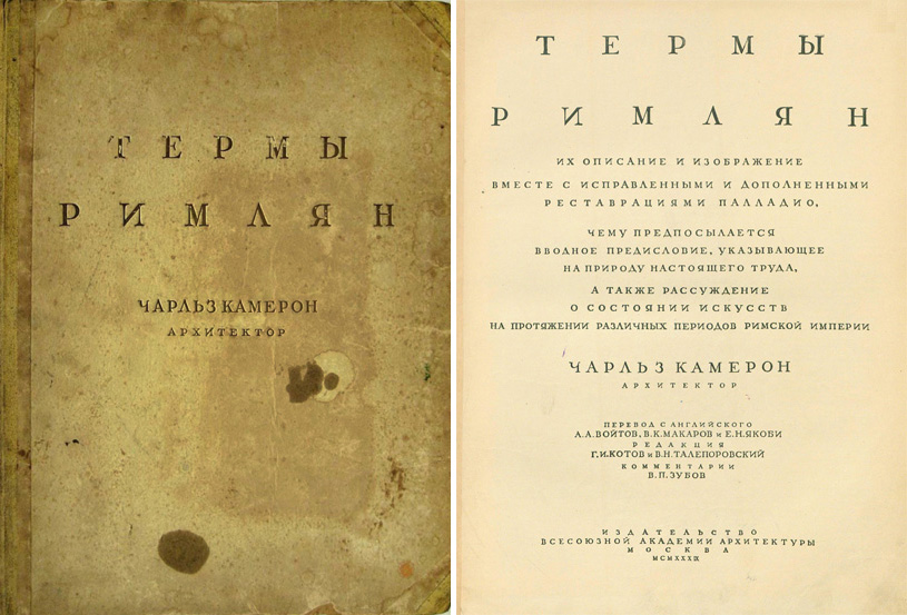 Термы римлян, их описание и изображение. Чарльз Камерон. 1939