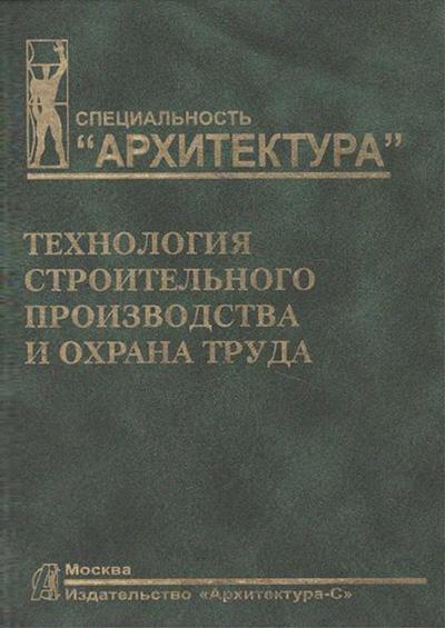 Технология строительного производства и охрана труда. Фомин Г.Н. (ред.). 2007