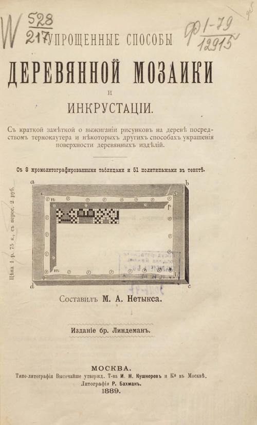 Упрощенные способы деревянной мозаики и инкрустации. Нетыкса М.А. 1889