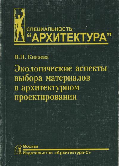 Экологические аспекты выбора материалов в архитектурном проектировании. Князева В.П. 2006